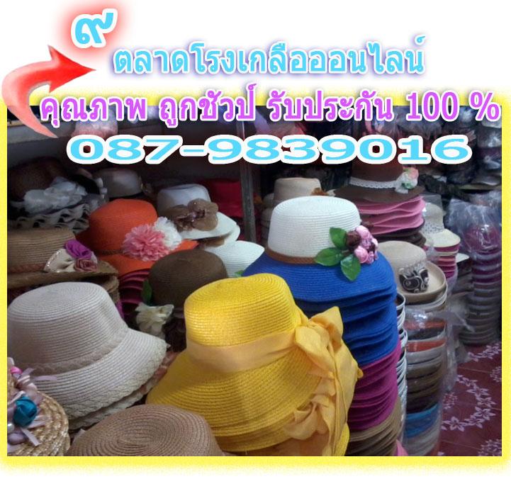 หมวกแฟร์ชั่น-07