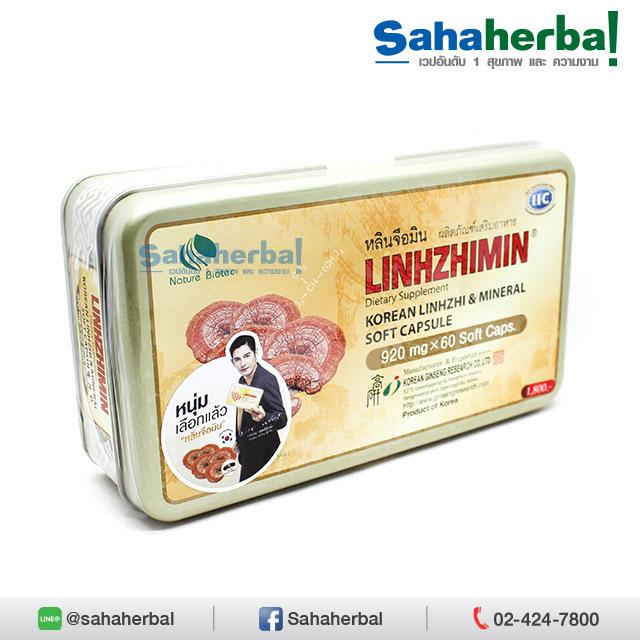 หลินจือมิน LINHZHIMIN SALE 60-80% ฟรีของแถมทุกรายการ เห็ดหลินจือแดงสกัด