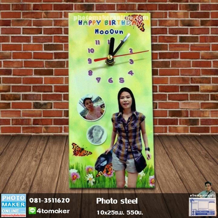 004-สกรีนรูปลงโลหะ Photo Steel Clock 10x25cm