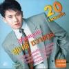 CD,สุชาติ ชวางกูร สุดยอดลูกทุ่ง