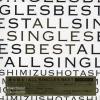 CD,Shota shimzu - ALL SINGLES BEST (2CD+1DVD)