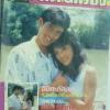 อนุทินคู่ชีวิต ดารา-นักร้อง ฉ. 271 1-15 เมษายน 2532