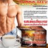 กาแฟท่านชาย เทอร์โบแม็กซ์ (TURBO MAX COFFEE)