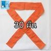 30ชิ้น ผ้าคาดหัว พันข้อมือ พันแขน 5*110ซม สีส้ม