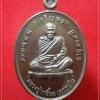 เหรียญรูปไข่เจริญพร (เนื้อนวะโลหะ) หลวงปู่เกลี้ยง วัดศรีธาตุ(โนนแกด) จ.ศรีสะเกษ พ.ศ.๒๕๕๔ สภาพสวย<<หมายเลข 390>> พร้อมกล่องเดิม