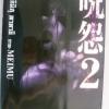 Juon ผีดุ 2