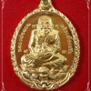 เหรียญหลวงปู่ทวด รุ่น นิมิตโชค เนื้อสัตตะ พระอาจารย์ติ๋ว วัดมณีชลขัณฑ์ ลพบุรี กล่องเดิม หมายเลข ๘๒๙
