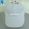 15ใบ สีขาว ฟรีไซส์ ราคาถูก หมวกกีฬาสี
