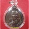 เหรียญ หมุนเงิน หมุนทอง ประคำ19 เม็ดนิยม หลวงปู่หมุน วัดบ้านจาน จ.ศรีสะเกษ หายาก
