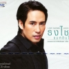 DVD Karaoke,เบิร์ด ธงไชย ชุด Love Scene Love Songs Bird Thongchai Karaoke DVD