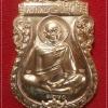 เหรียญเสมาหลวงพ่อคูณ รุ่นเศรษฐี เนื้อทองแดงผิวไฟ 3 โค๊ต(หมายเลข ๑๒๘๐) ออกวัดม่วง จ.นครราชสีมา