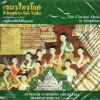 CD,เขมรไทรโยค - BSO Bangkok Symphony Orchestra