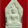 พระขุนแผนมหาเสน่ห์ หลวงปู่หงษ์ ตะกรุดเงิน วัดเพชรบุรี จ.สุรินทร์ กล่องเดิม สร้างปี 2543