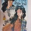 GIRL ' S TYPE เกิร์ล ไทพ์