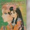 ชุดวิวาห์ต้องสาป by HOSOKAWA CHIEKO