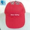 15ใบ สีแดง ฟรีไซส์ ราคาถูก หมวกกีฬาสี