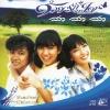 CD,สาว สาว สาว - ด้วยรักจากใจ