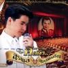 ก๊อท จักรพันธ์ ชุด คิดถึง สุรพล สมบัติเจริญ Karaoke DVD Got Jukkrapun