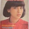 หญิงไทย ฉ. 196 ปักษ์แรก ธันวาคม 2526
