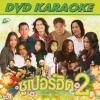 DVD Karaokeซูเปอร์ฮิต 2