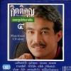 กุ้ง กิตติคุณ เชียรสงค์ อมตะซูเปอร์คลาสสิค 4 KittiKhun Chiansong CD