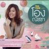 CD,โอง ณัชชา โจชูศรี - Tea Time With Ong Natcha