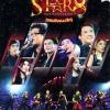 DVDConcert คอนเสิร์ต The Star 8 ค้นฟ้าคว้าดาวปีแปด (รอบชิงชนะเลิศ)+