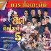 DVD Karaoka,ลูกทุ่งฮิตติดไมค์ 5