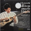 CD,จำรัส เศวตาภรณ์ Chamras Saewataporn - จำรัส เศวตาภรณ์ 20 Love songs