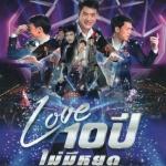 DVD Concert, บี้ สุกฤษฏิ์ - LOVE 10 ปี ไม่มีหยุด