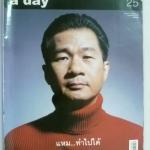 a day No. 25 September 2002 (ปก พิสิทธิ์ กีรติการกุล )