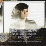 DVD Karaoke,แหวน ฐิติมา ชุด In Remembrance of Waen Thitima