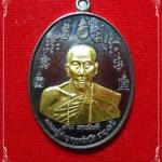 เหรียญ ๙ นะ เทพยินดี เนื้อนวะเต็มสูตร หน้ากากทองคำ หลวงปู่คำบุ วัดกุดชมภู จ.อุบลราชธานี