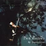 แพงพลอย โมราวงศ์ ริมน้ำคืนหนึ่ง By Impression CD
