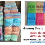 ผ้าขนหนู ผ้าเช็ดตัว 24x48นิ้ว โหลละ 470 บาท ส่ง 10 โหล