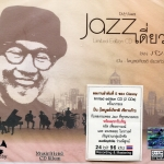 Pan ปั่น ไพบูลย์เกียรติ เขียวแก้ว - Jazz เดี่ยว Limited Edition CD