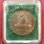 เหรียญบาตรน้ำมนต์ (เนื้อทองแดง) หลวงปู่ผ่าน วัดป่าปทีปปุญญาราม จ.สกลนคร