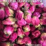 ชาดอกกุหลาบดอกใหญ่ คัดพิเศษ (1 กก.)