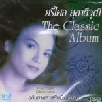 CD, ศรีไศล สุชาติวุฒิ The Classic Album อภิมหาคลาสสิกนิรันดร์กาล