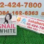 Snail White สเนลไวท์ SALE 60-80% ฟรีของแถมทุกรายการ