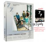 โฟโต้บุ๊คเซต GOT7 7 for 7 PRESENT EDITION +ของแถม