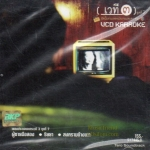 VCD Karaoke,เวที 3 ชุดที่ 7