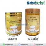 Super L-Glutathione Powder กลูต้าเร่งขาว SALE 60-80% ฟรีของแถมทุกรายการ