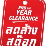 ลดล้างสต๊อก Sahaherbal End of Year Clearance