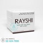 Rayshi white baby Face Serum เรชิ ไวท์เบบี้เฟชเซรั่ม SALE 60-80% ฟรีของแถมทุกรายการ