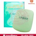 แป้งพริตตี้ celina uv block spf 15 (แบบ Refill) SALE 60-80% ฟรีของแถมทุกรายการ