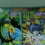 จอมเวทย์อหังการ by Shinshu Ueda เล่ม 1-2 (จบ)
