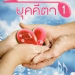 Mp3,เพลงรัก ยุคคีตา - ชุดที่ 1