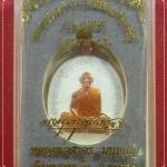 เหรียญเจริญพร ไตรมาศ ปี 2555 เนื้อ ทองแดงลงยา หลวงพ่อสาคร วัดหนองกรับ LP.Sakhor