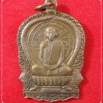 เหรียญนั่งพาน รุ่นทูลเกล้า หลวงพ่อพุธ ฐานิโย วัดป่าสาลวัน จ.นครราชสีมา ปี37